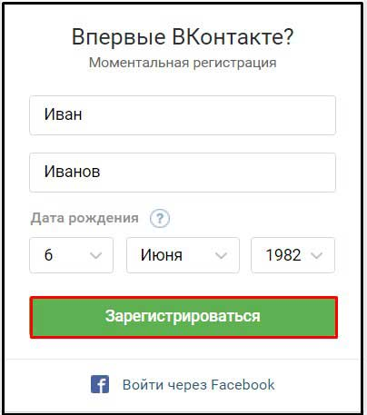 Виртуальный номер телефона для вконтакте